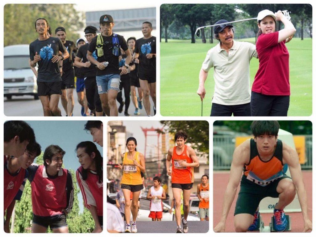 หนังไทย กีฬา